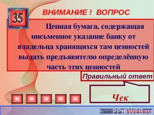 ВНИМАНИЕ ! ВОПРОС Ценная бумага, содержащая письменное указание банку от владель