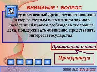 ВНИМАНИЕ ! ВОПРОС Государственный орган, осуществляющий надзор за точным исполне