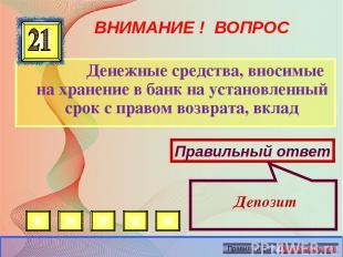ВНИМАНИЕ ! ВОПРОС Денежные средства, вносимые на хранение в банк на установленны