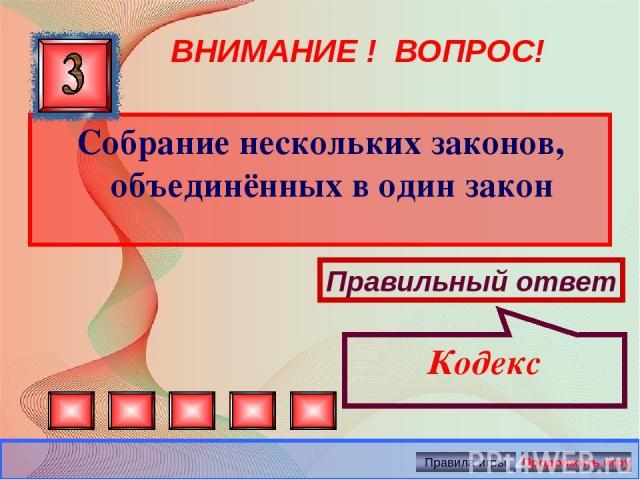 ВНИМАНИЕ ! ВОПРОС! Собрание нескольких законов, объединённых в один закон Правильный ответ Кодекс Автор: Русскова Ю.Б.