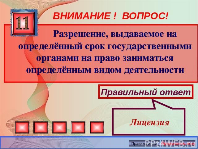 ВНИМАНИЕ ! ВОПРОС! Разрешение, выдаваемое на определённый срок государственными органами на право заниматься определённым видом деятельности Правильный ответ Лицензия Автор: Русскова Ю.Б.