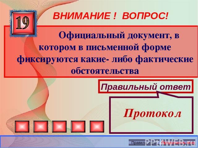 ВНИМАНИЕ ! ВОПРОС! Официальный документ, в котором в письменной форме фиксируются какие- либо фактические обстоятельства Правильный ответ Протокол Автор: Русскова Ю.Б.