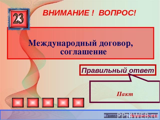 ВНИМАНИЕ ! ВОПРОС! Международный договор, соглашение Правильный ответ Пакт Автор: Русскова Ю.Б.