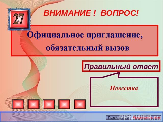 ВНИМАНИЕ ! ВОПРОС! Официальное приглашение, обязательный вызов Правильный ответ Повестка Автор: Русскова Ю.Б.