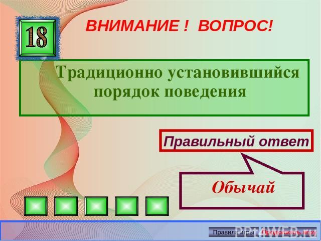 ВНИМАНИЕ ! ВОПРОС! Традиционно установившийся порядок поведения Правильный ответ Обычай Автор: Русскова Ю.Б.