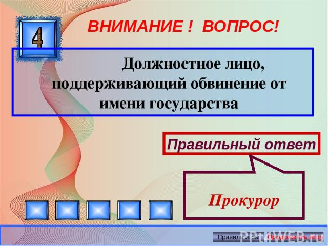 ВНИМАНИЕ ! ВОПРОС! Правильный ответ Прокурор Должностное лицо, поддерживающий обвинение от имени государства Автор: Русскова Ю.Б.
