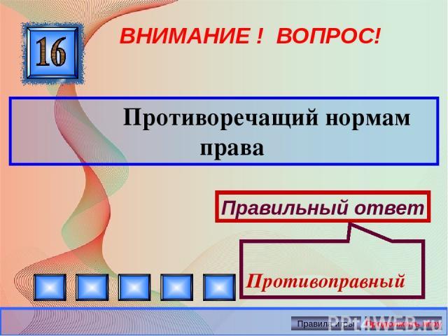 ВНИМАНИЕ ! ВОПРОС! Противоречащий нормам права Правильный ответ Противоправный Автор: Русскова Ю.Б.