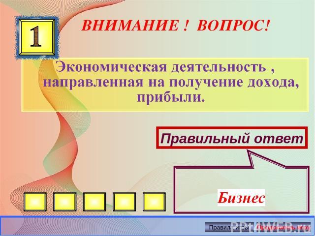 ВНИМАНИЕ ! ВОПРОС! Правильный ответ Автор: Русскова Ю.Б.