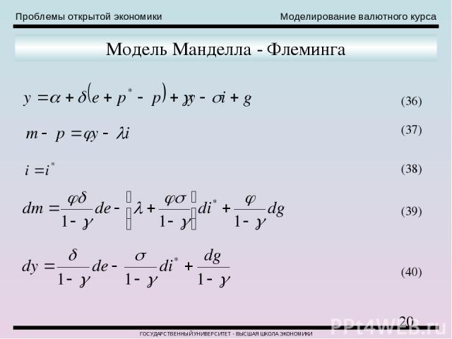 Проблемы открытой экономики Моделирование валютного курса ГОСУДАРСТВЕННЫЙ УНИВЕРСИТЕТ - ВЫСШАЯ ШКОЛА ЭКОНОМИКИ Модель Манделла - Флеминга (36) (37) (38) (39) (40)