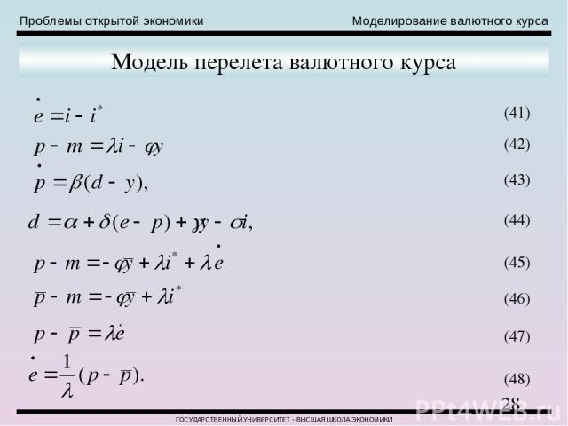 Проблемы открытой экономики Моделирование валютного курса ГОСУДАРСТВЕННЫЙ УНИВЕРСИТЕТ - ВЫСШАЯ ШКОЛА ЭКОНОМИКИ Модель перелета валютного курса (41) (42) (43) (44) (45) (46) (47) (48)