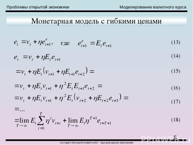 Проблемы открытой экономики Моделирование валютного курса ГОСУДАРСТВЕННЫЙ УНИВЕРСИТЕТ - ВЫСШАЯ ШКОЛА ЭКОНОМИКИ Монетарная модель с гибкими ценами где (13) (14) (15) (16) (17) (18)