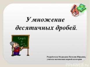 Разработала Медведева Наталия Юрьевна, учитель математики первой категории Умнож