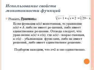 Использование свойств монотонности функций Решить уравнение Решение. Если функци