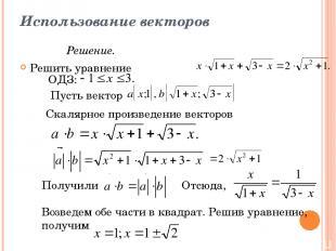 Использование векторов Решить уравнение Решение. ОДЗ: Пусть вектор Скалярное про