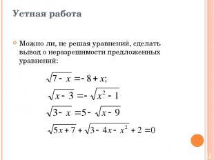 Устная работа Можно ли, не решая уравнений, сделать вывод о неразрешимости предл