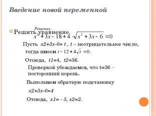 Введение новой переменной Решить уравнение. Решение. Пусть х2+3х-6= t , t – неот
