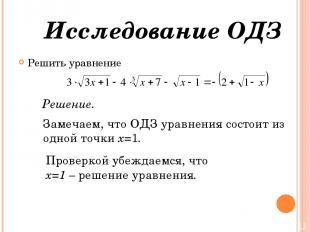 Решить уравнение Исследование ОДЗ Решение. Замечаем, что ОДЗ уравнения состоит и
