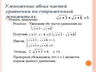 Умножение обеих частей уравнения на сопряженный множитель Решить уравнение Решен