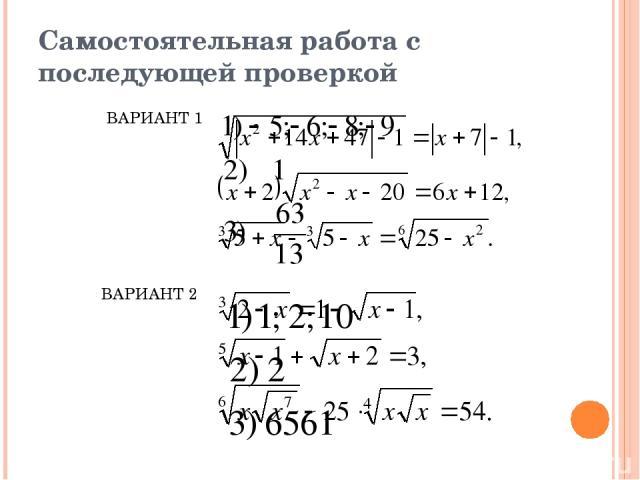 Самостоятельная работа с последующей проверкой ВАРИАНТ 1 ВАРИАНТ 2