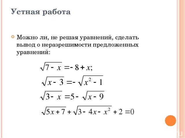 Устная работа Можно ли, не решая уравнений, сделать вывод о неразрешимости предложенных уравнений: