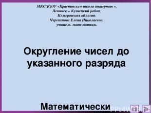 Округление чисел до указанного разряда Математический тест МКС(К)ОУ «Краснинская