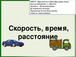 Скорость, время, расстояние МКОУ «Краснинская общеобразовательная школа-интернат
