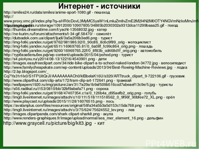 http://smiles24.ru/data/smiles/anime-sport-1080.gif - пешеход http://www.proxy.xmc.pl/index.php?q=aHR0cDovL3MyMC5yaW1nLmluZm8vZmE2M2I4N2M0OTY4NGVmNzkxMmJmNTRiNGUwMTIzN2EuZ2lm - велосипедист http://img4.postila.ru/storage/10912000/10907805/34885b2030…