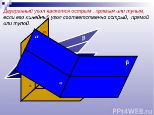 Двугранный угол является острым , прямым или тупым, если его линейный угол соотв