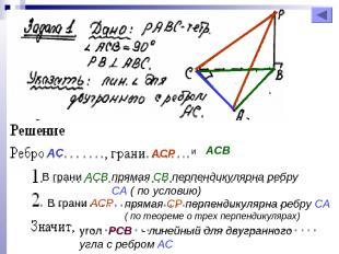 АС АСР и АСВ прямая СВ перпендикулярна ребру СА ( по условию) В грани АСВ В гран