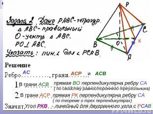 АС АСР и АСВ В грани АСВ прямая ВО перпендикулярна ребру СА ( по свойству равнос