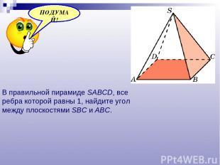В правильной пирамиде SABCD, все ребра которой равны 1, найдите угол между плоск