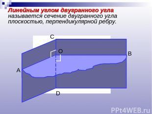 Линейным углом двугранного угла называется сечение двугранного угла плоскостью,