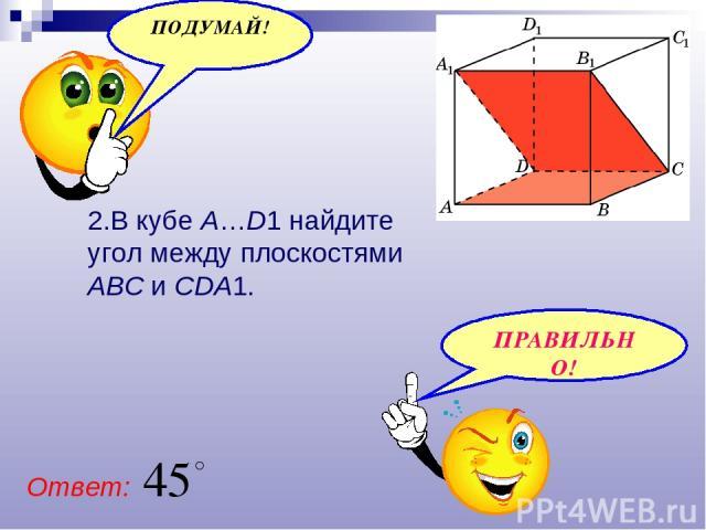 2.В кубе A…D1 найдите угол между плоскостями ABC и CDA1. Ответ: