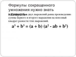 Формулы сокращенного умножения нужно знать наизусть. 6.Сумма кубовдвух выражен