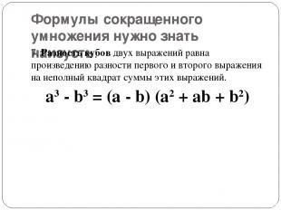 Формулы сокращенного умножения нужно знать наизусть. 7.Разность кубовдвух выра