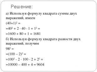 Решение: а) Используя формулу квадрата суммы двух выражений, имеем (40+1)2= =40