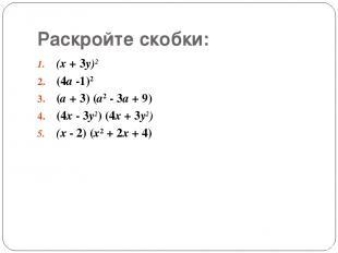 Раскройте скобки: (x+3у)2 (4а-1)2 (а+ 3) (а2-3а+ 9) (4x- 3y2) (4x+3у2