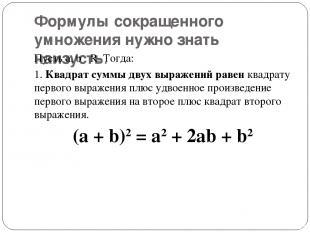 Формулы сокращенного умножения нужно знать наизусть. Пусть а, b R. Тогда: 1.К