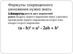 Формулы сокращенного умножения нужно знать наизусть. 2.Квадрат разности двух вы