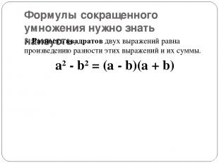 Формулы сокращенного умножения нужно знать наизусть. 3.Разность квадратовдвух