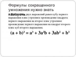 Формулы сокращенного умножения нужно знать наизусть. 4.Куб суммыдвух выражений