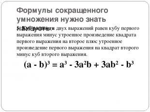 Формулы сокращенного умножения нужно знать наизусть. 5.Куб разностидвух выраже