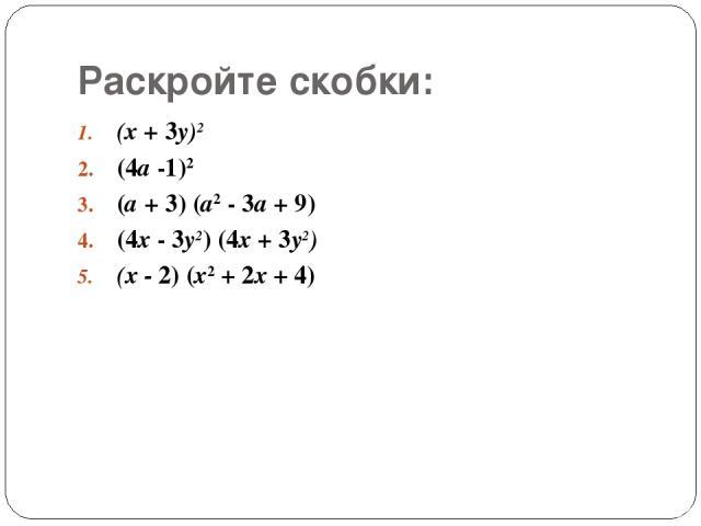 Раскройте скобки: (x+3у)2 (4а-1)2 (а+ 3) (а2-3а+ 9) (4x- 3y2) (4x+3у2) (х -2) (х2+2х +4)