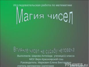 Исследовательская работа по математике Выполнила: Шарова Антонида ученица11 клас