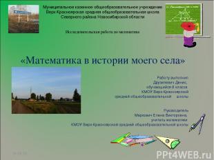 Муниципальное казенное общеобразовательное учреждение Верх-Красноярская средняя