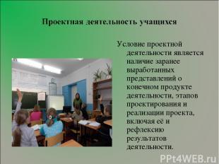 Условие проектной деятельности является наличие заранее выработанных представлен