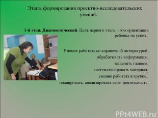 Этапы формирования проектно-исследовательских умений. 1-й этап. Диагностический.
