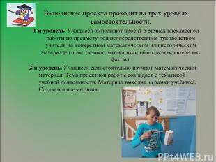 Выполнение проекта проходит на трех уровнях самостоятельности. 1-й уровень. Учащ