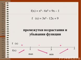 f(x) = x³ - 6x² + 9x – 1 f ´(x) = 3x² - 12x + 9 промежутки возрастания и убывани