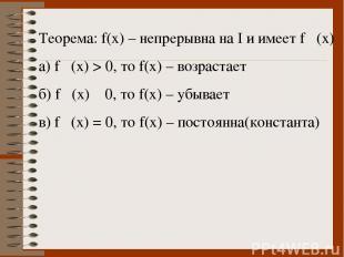 Теорема: f(x) – непрерывна на I и имеет f ´(x) а) f ´(x) > 0, то f(x) – возраста